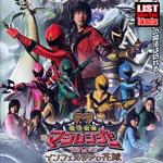 VCD_Super_Sentai_Magi_Movie