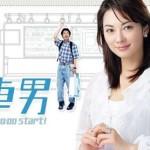 Nihon no Sekai – Doramas